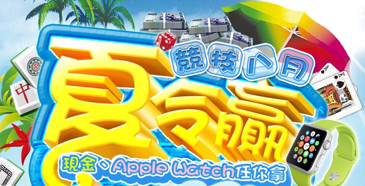 競技麻將 - 競技八月夏令贏 現金、Apple Watch任你拿 ★點我看活動詳情